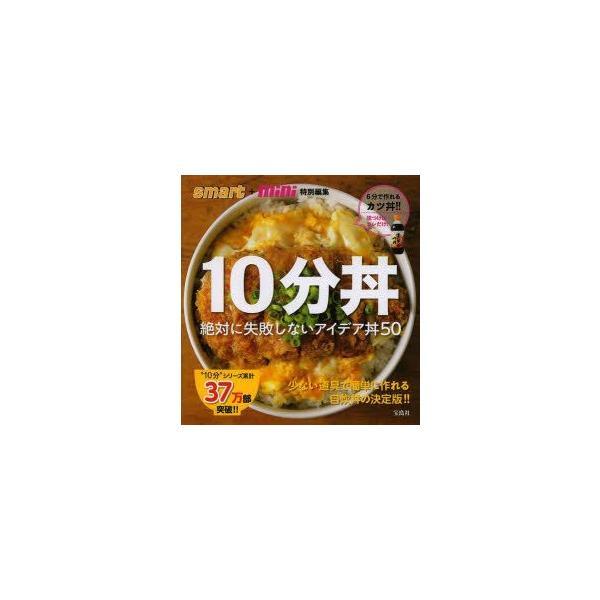 10分丼 絶対に失敗しないアイデア丼50 smart+mini編集部/編