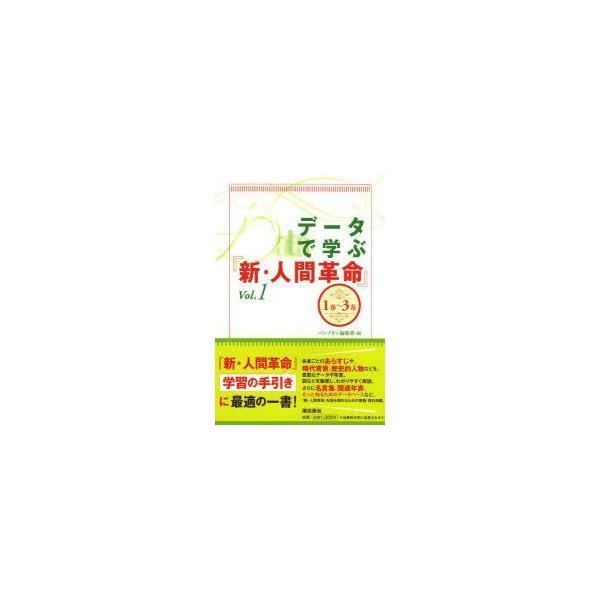 新品本/データで学ぶ『新・人間革命』 Vol.1 1巻〜3巻 パンプキン編集部/編
