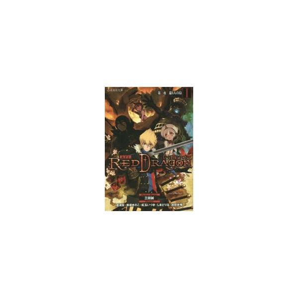 新品本/RPF(ロールプレイングフィクション)レッドドラゴン 1 三田誠/著 虚淵玄/著 奈須きのこ/著 紅玉いづき/著 しまどりる/著 成田良悟/著