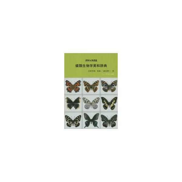 新品本/蝶類生物学英和辞典 岩野秀俊/監修 鍛治勝三/著