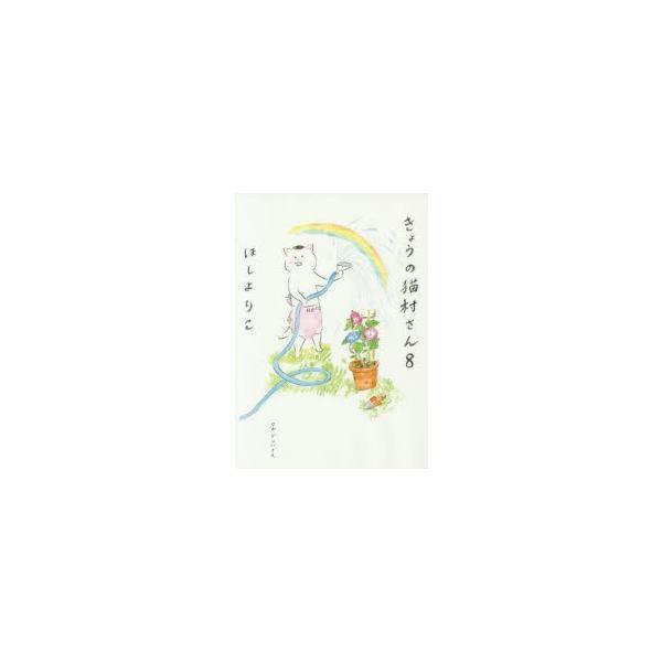新品本/ きょうの猫村さん 8 ほしよりこ/著