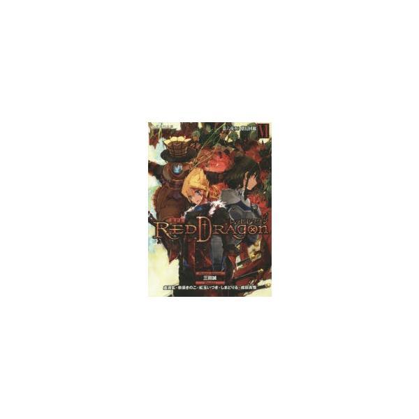 新品本/RPF(ロールプレイングフィクション)レッドドラゴン 6〔上〕 三田誠/著 虚淵玄/著 奈須きのこ/著 紅玉いづき/著 しまどりる/著 成田良悟/著