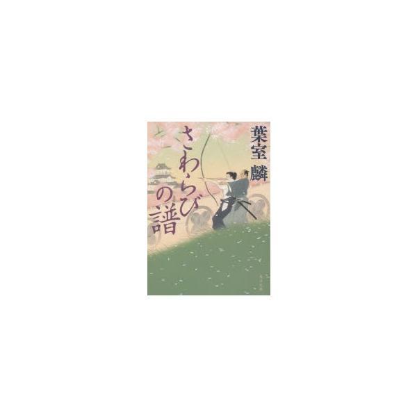 さわらびの譜 葉室麟/〔著〕