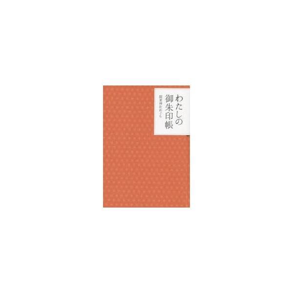 わたしの御朱印帳 関東神社めぐり