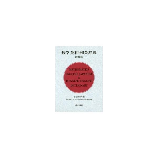 数学英和・和英辞典 小松勇作/編
