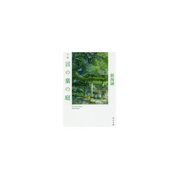 小説言の葉の庭 新海誠/〔著〕