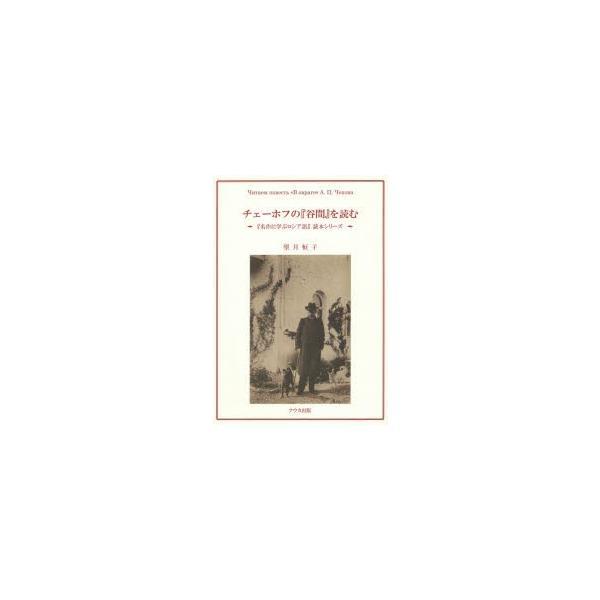 新品本/チェーホフの『谷間』を読む 望月恒子/著|DEJAPAN - 手数料0 ...