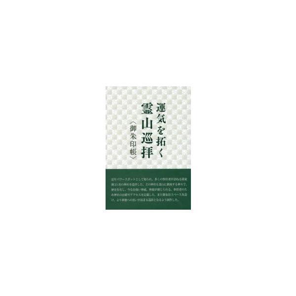 運気を拓く霊山巡拝〈御朱印帳〉 重信秀年/著