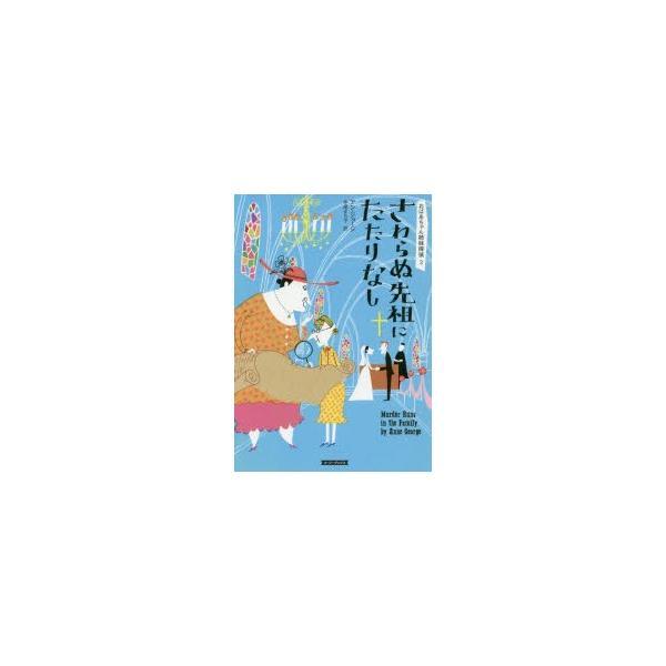 新品本/さわらぬ先祖にたたりなし アン・ジョージ/著 寺尾まち子/訳
