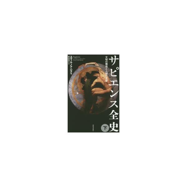 サピエンス全史 文明の構造と人類の幸福 下 ユヴァル・ノア・ハラリ/著 柴田裕之/訳