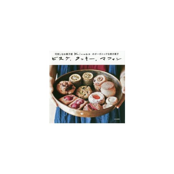 新品本/ビスケ、クッキー、マフィン 可笑しなお菓子屋kinacoのオーガニックな焼き菓子 kinaco/著