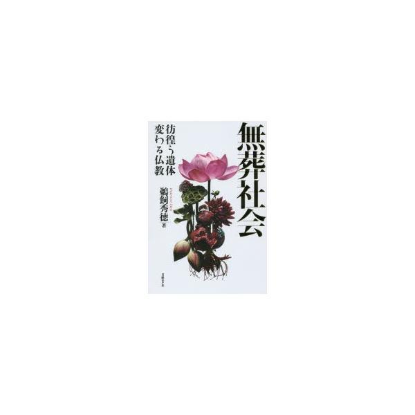 無葬社会 彷徨う遺体 変わる仏教 鵜飼秀徳/著