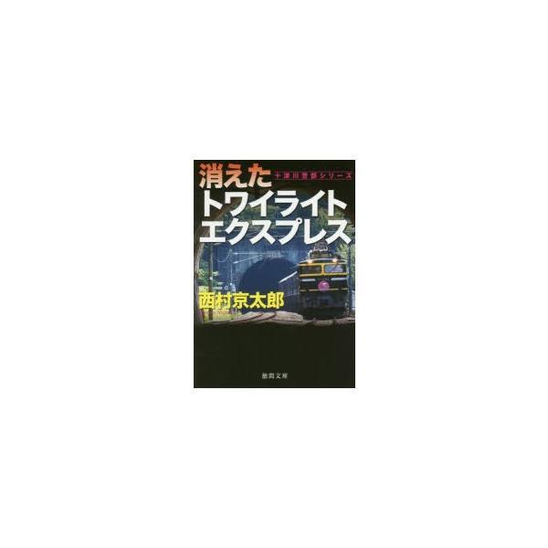新品本/消えたトワイライトエクスプレス 西村京太郎/著
