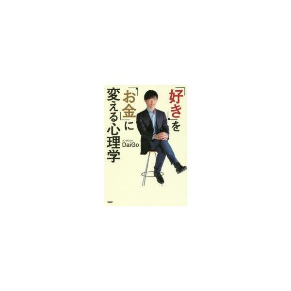 新品本/「好き」を「お金」に変える心理学 DaiGo/著
