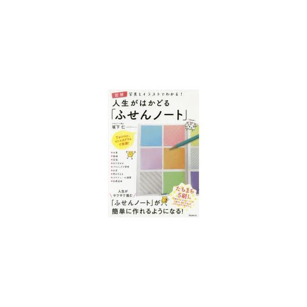 人生がはかどる「ふせんノート」 図解写真とイラストでわかる! 坂下仁/著