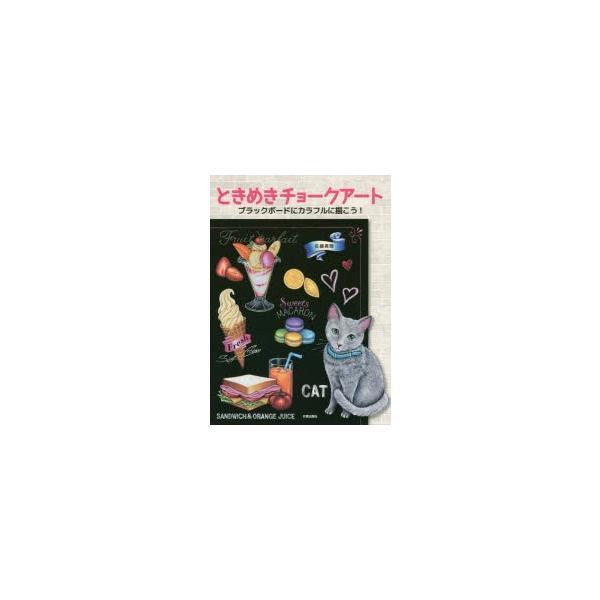 新品本/ときめきチョークアート ブラックボードにカラフルに描こう! 佐藤真理/著