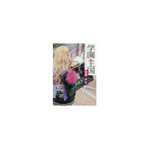 新品本/学園王国(スクールキングダム)加藤実秋/著