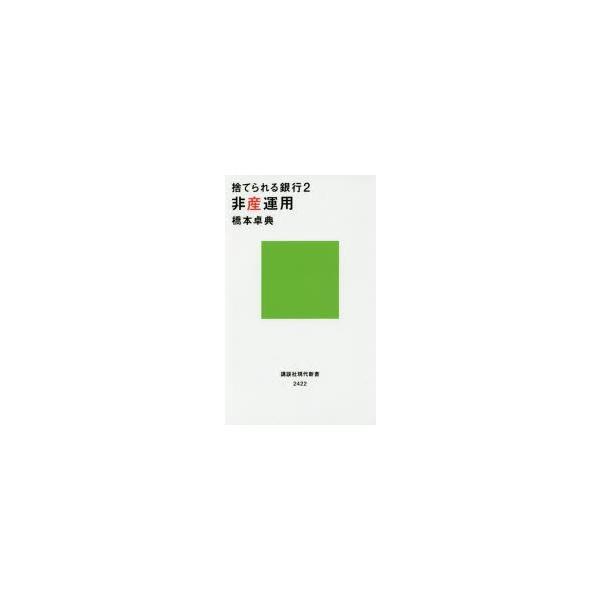新品本/捨てられる銀行 2 非産運用 橋本卓典/著