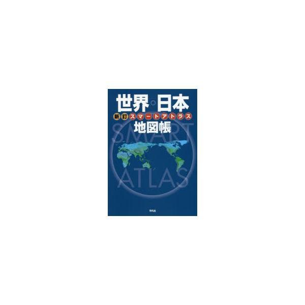 スマートアトラス世界・日本地図帳 平凡社/編