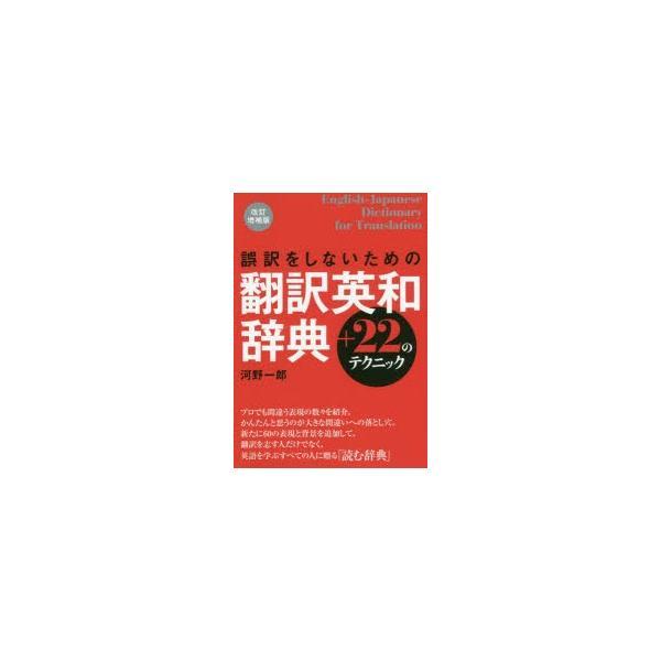 新品本/誤訳をしないための翻訳英和辞典+22のテクニック 河野一郎/著