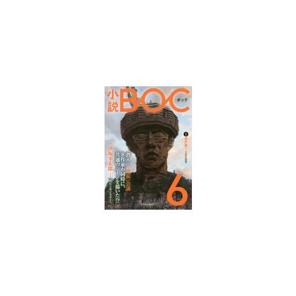 小説BOC 6 朝井リョウ/〔ほか著〕