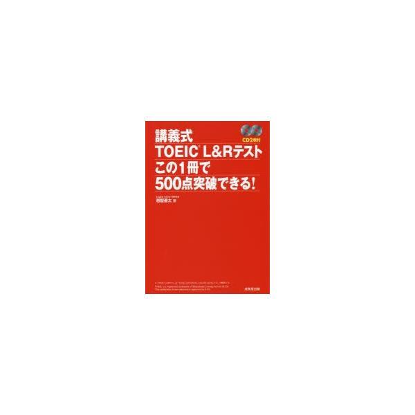 新品本/講義式TOEIC L&Rテストこの1冊で500点突破できる! 越智善太/著