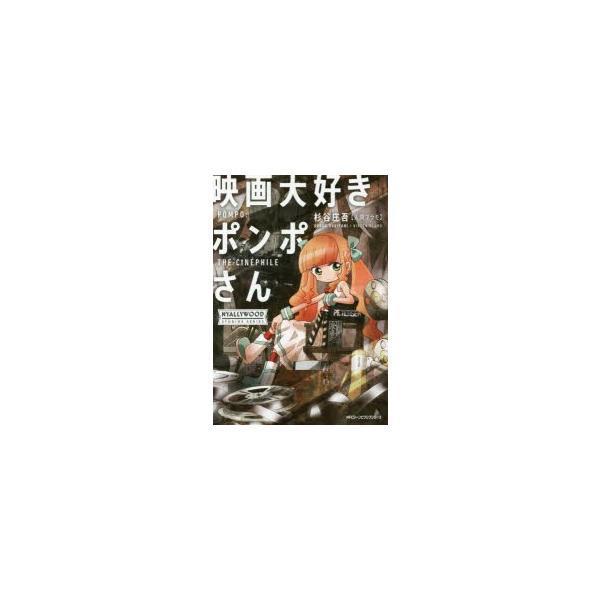 映画大好きポンポさん 杉谷庄吾/著