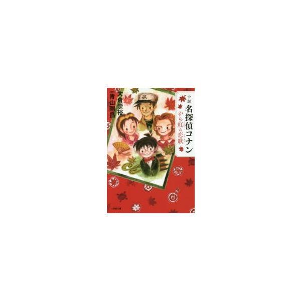 小説名探偵コナンから紅の恋歌(ラブレター) 青山剛昌/原作 大倉崇裕/著