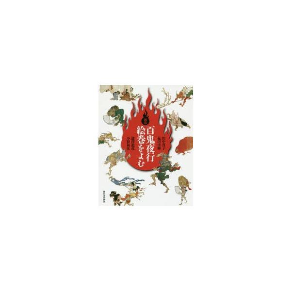 図説百鬼夜行絵巻をよむ 新装版 田中貴子/著 花田清輝/著 澁澤龍彦/著 小松和彦/著