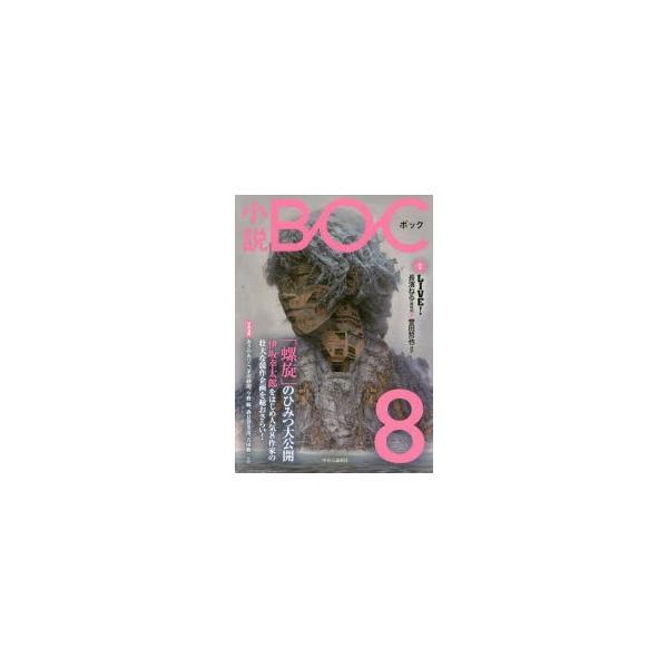 新品本/小説BOC 8 朝井リョウ/〔ほか執筆〕