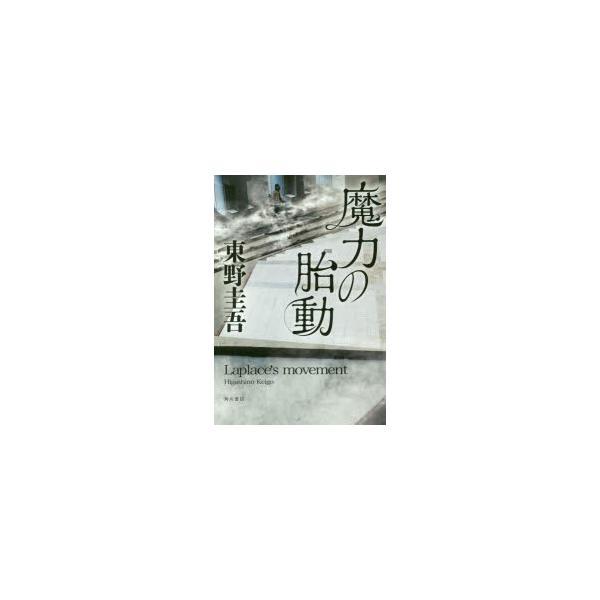 魔力の胎動 東野圭吾/著