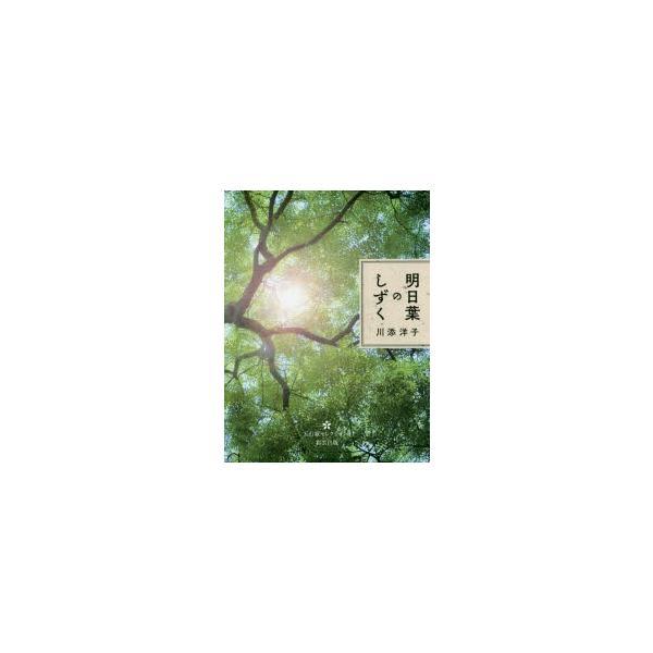 明日葉のしずく 川添洋子/著