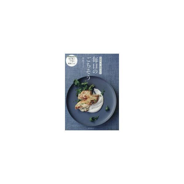 新品本/発酵食、豆、雑穀で作る毎日のごちそう ヘルシーでも大満足体が喜ぶ79の簡単レシピ 荏原スミ子/著