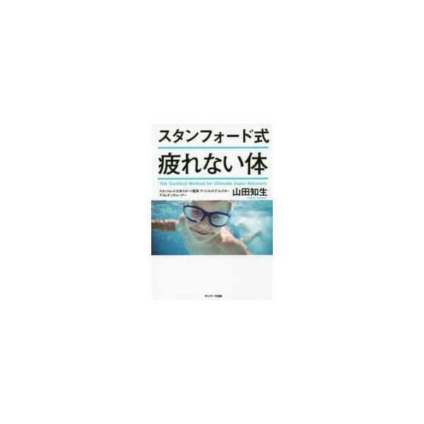 新品本/スタンフォード式疲れない体 山田知生/著