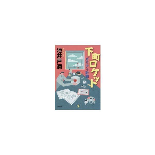 下町ロケット ガウディ計画 ガウディ計画 池井戸潤/著