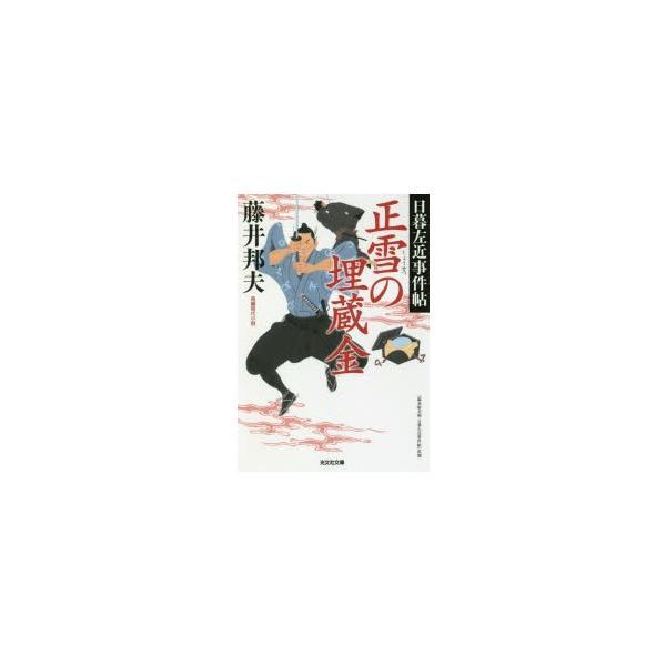 新品本/正雪の埋蔵金 長編時代小説 日暮左近事件帖 藤井邦夫/著