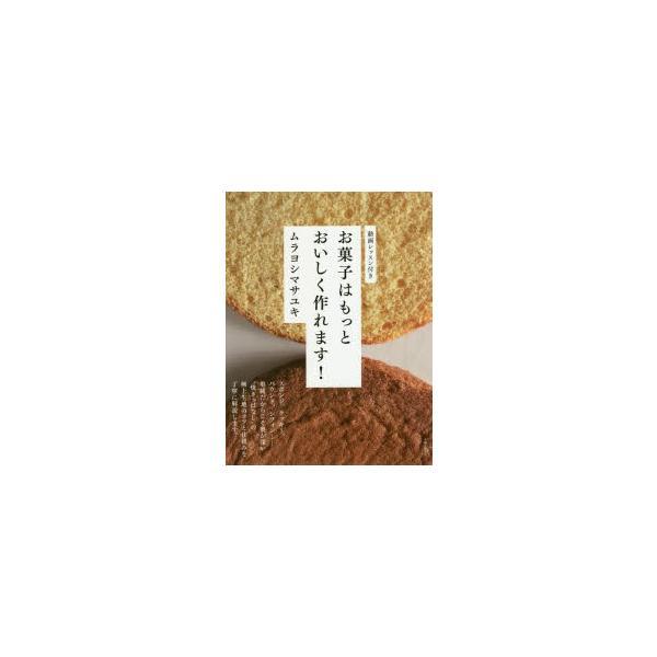 お菓子はもっとおいしく作れます! ムラヨシマサユキ/著