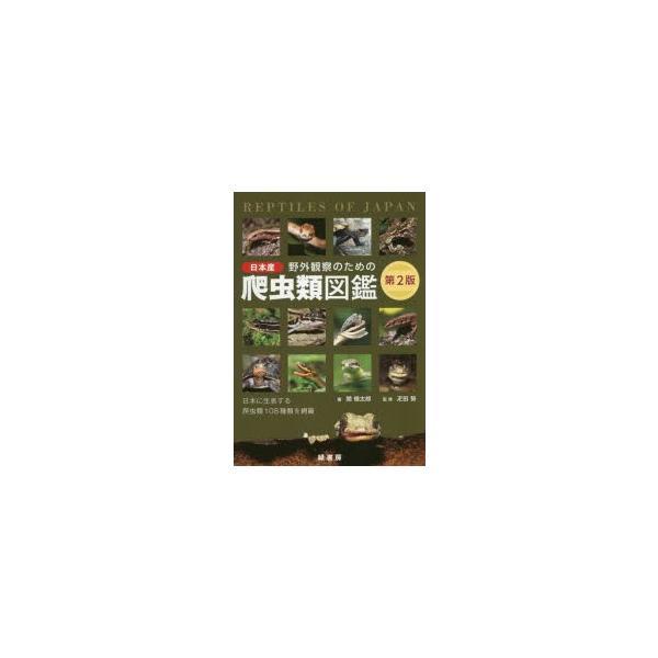 新品本/野外観察のための日本産爬虫類図鑑 日本に生息する爬虫類108種類を網羅 関慎太郎/著 疋田努/監修