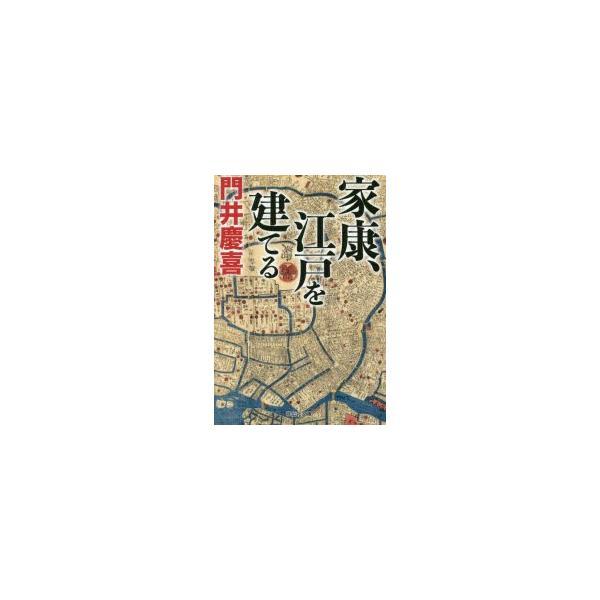 家康、江戸を建てる 門井慶喜/著