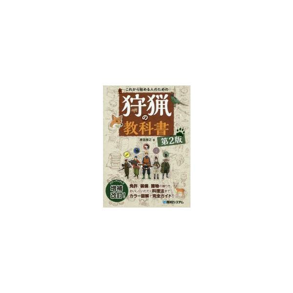 これから始める人のための狩猟の教科書 東雲輝之/著
