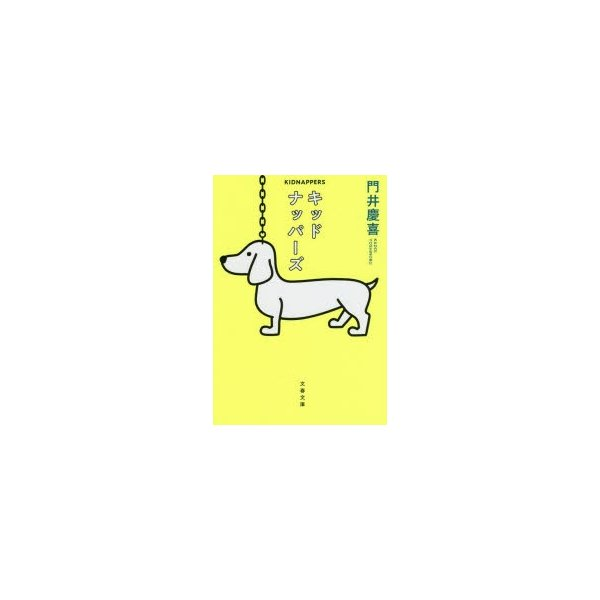 新品本/キッドナッパーズ 門井慶喜/著