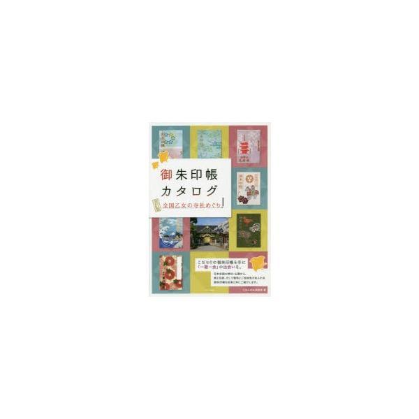 御朱印帳カタログ 全国乙女の寺社めぐり にほん巡礼倶楽部/著