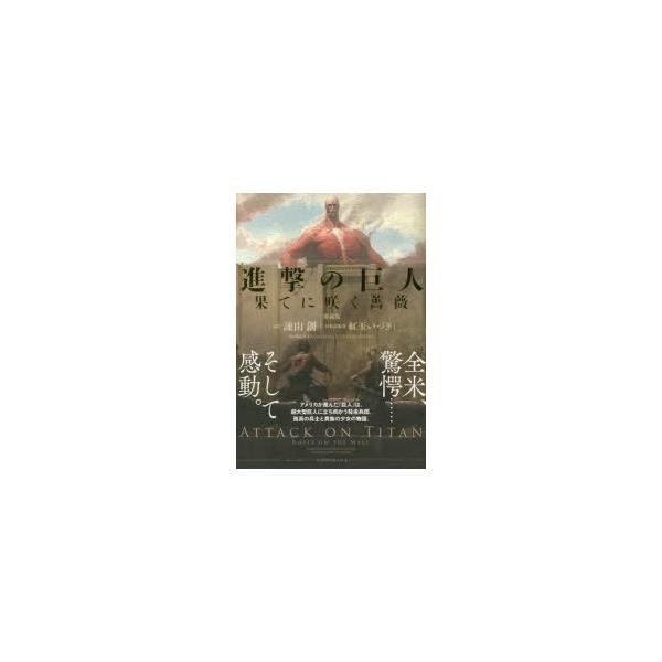 進撃の巨人 果てに咲く薔薇 愛蔵版 諫山創/原作 紅玉いづき/日本語版著