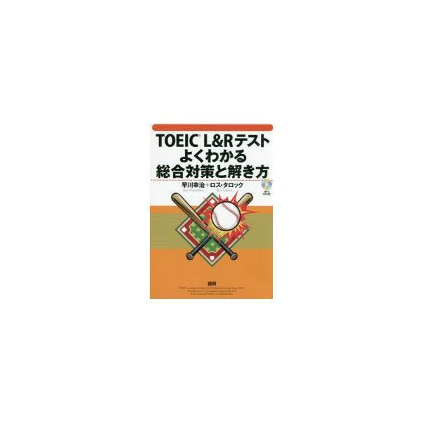 新品本/CDブック TOEIC L&Rテストよく 早川 幸治 著 R.タロック 著