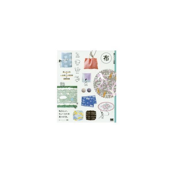 布 楽しむ工夫×いま欲しい布210×基礎知識 私らしい、モノ・コトの見つけ方。 暮らしの図鑑編集部/編