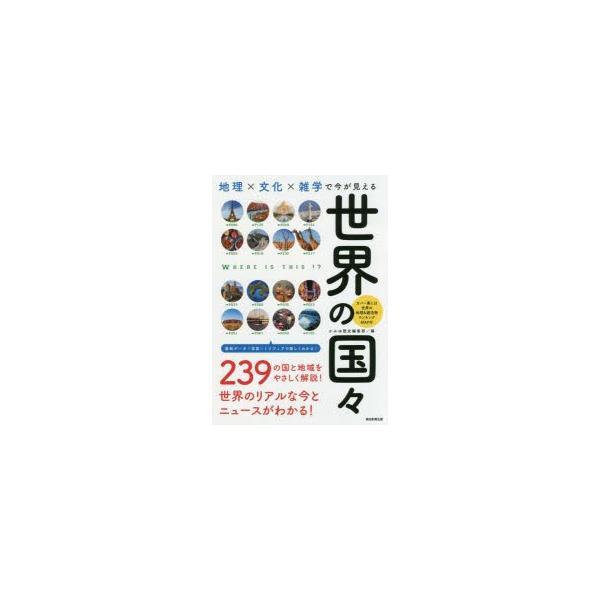 地理×文化×雑学で今が見える世界の国々 かみゆ歴史編集部/編 朝日新聞出版/編著