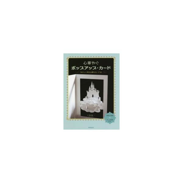 心華やぐポップアップ・カード やさしく作れる夢のカード16 三好祐一/著