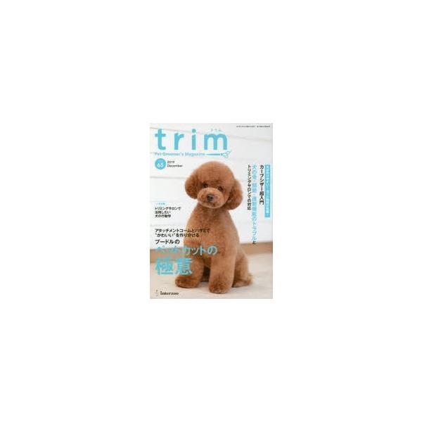 """trim Pet Groomer's Magazine VOL65(2019December) 〈特集〉アタッチメントコームとハサミで""""かわいい""""を作り分けるプードルのペットカットの極意"""