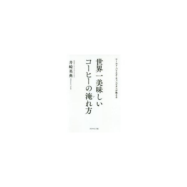ワールド・バリスタ・チャンピオンが教える世界一美味しいコーヒーの淹れ方 井崎英典/著