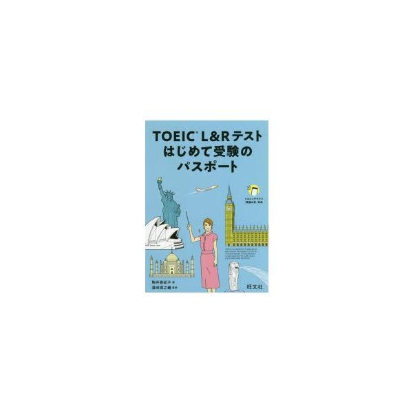 TOEIC L&Rテストはじめて受験のパスポート 駒井亜紀子/著 浜崎潤之輔/監修